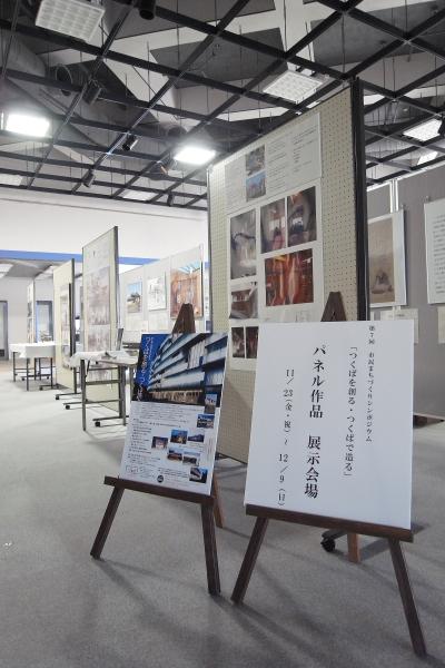 建築シンポジウム「つくばを創る・つくばで造る」パネル展示会場